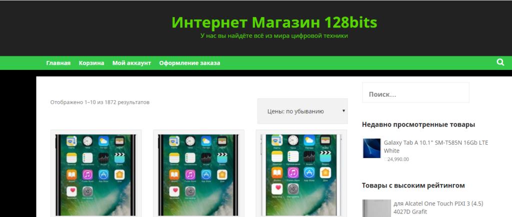 http://market.128bits.ru